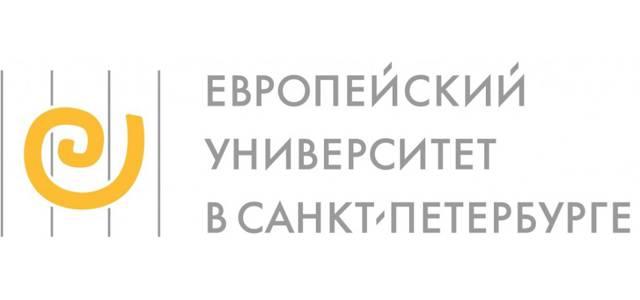 Европейский университет С-Петербург политики памяти изучение