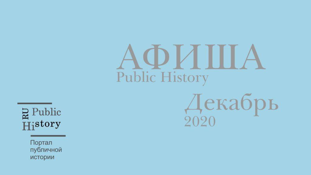 Портал публичная история