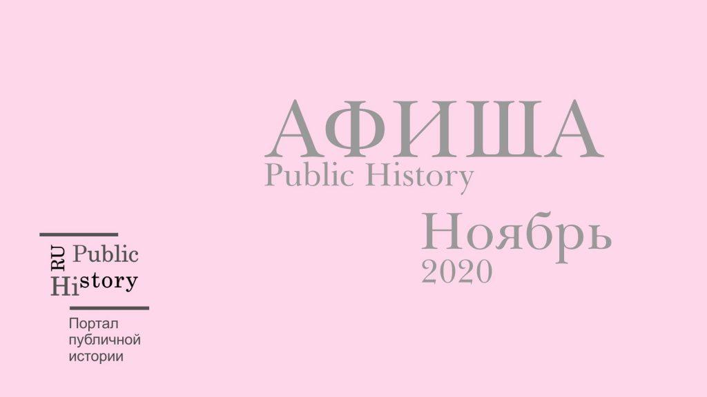 портал публичной истории