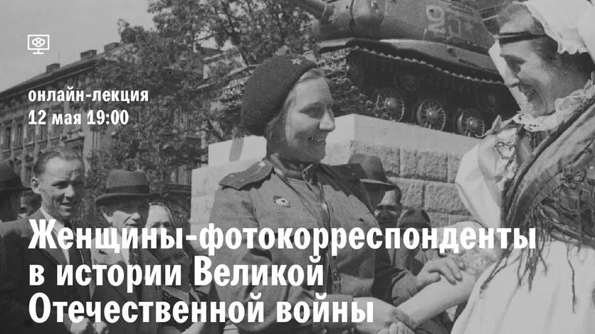 публичная история война портал ru public history