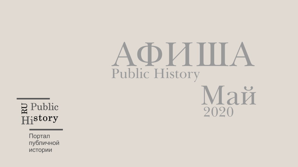 Портал публичная история Афиша Ru Public History май 2020