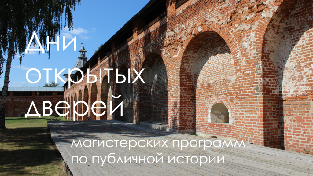 Дни открытых дверей магистерская программа публичная история ru public history