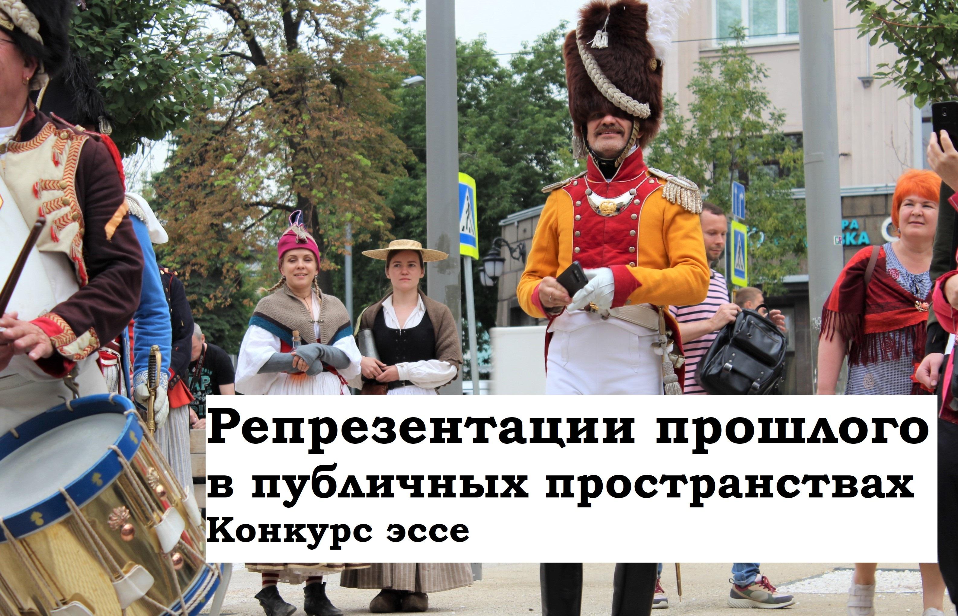 Всероссийский конкурс эссе по публичной истории