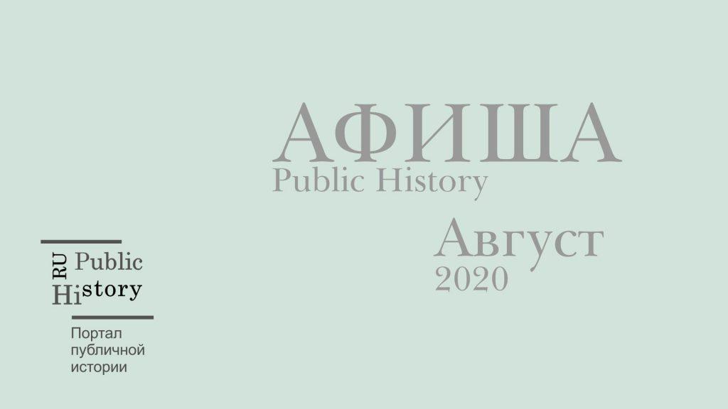 Портал публичная история Афиша Ru Public History август 2020