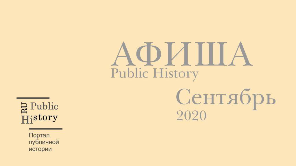 Портал публичная история Афиша Ru Public History сентябрь 2020