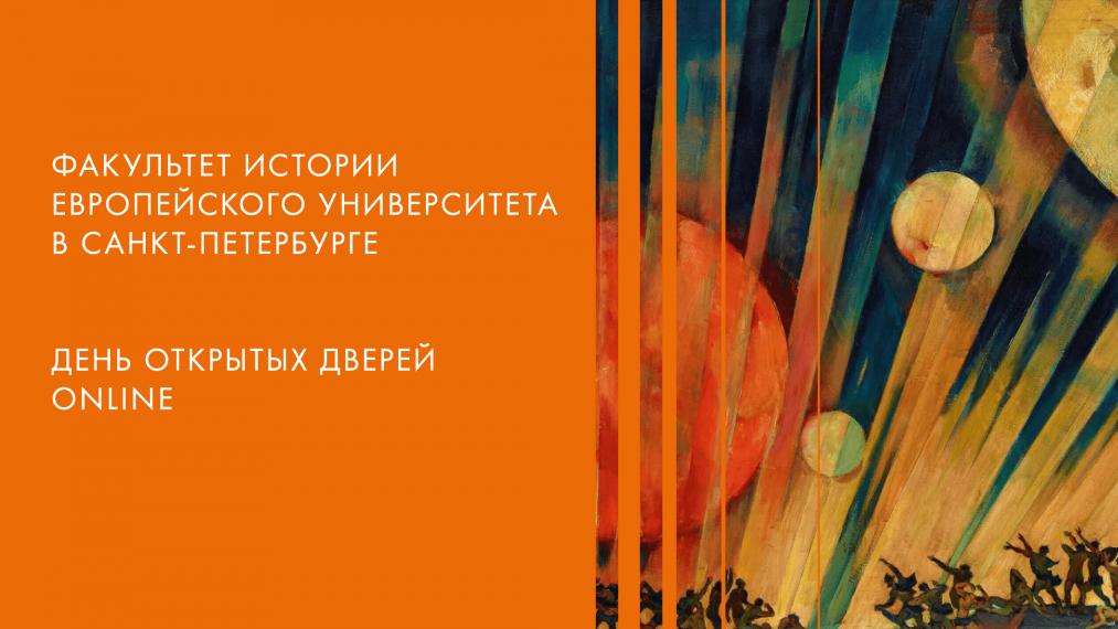 Европейский университет в Санкт-Петербурге портал публичной истории