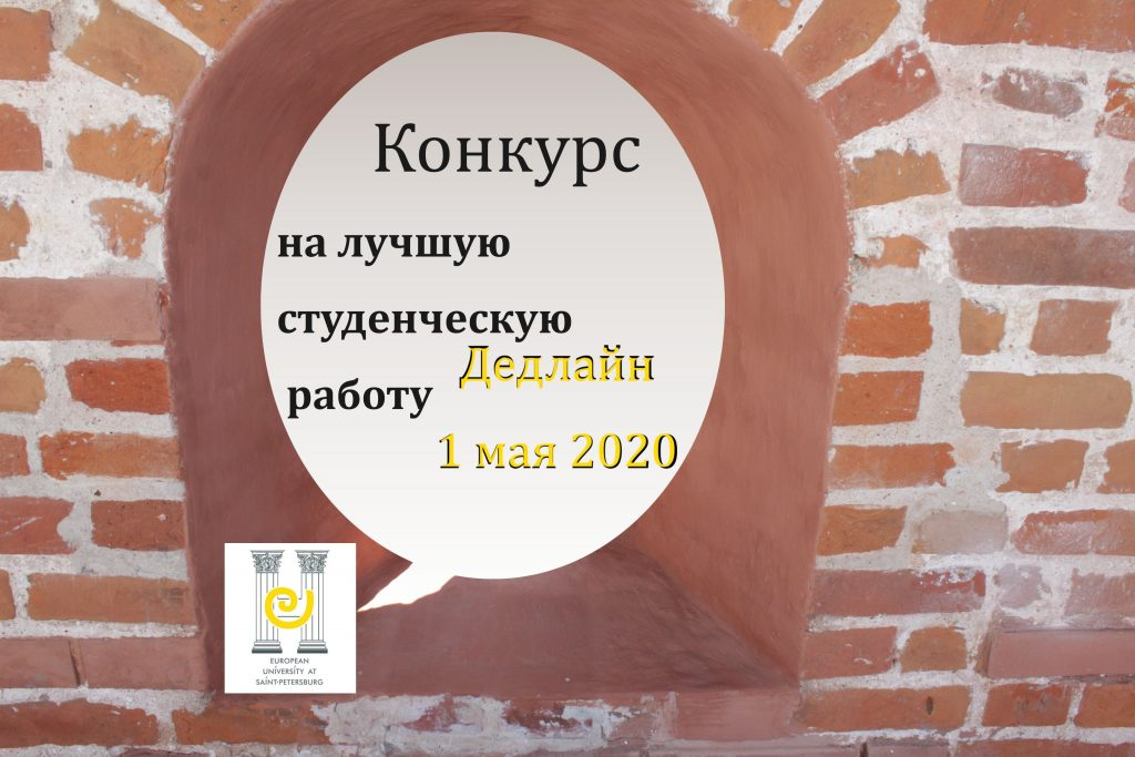 ru public history конкурс европейский университет