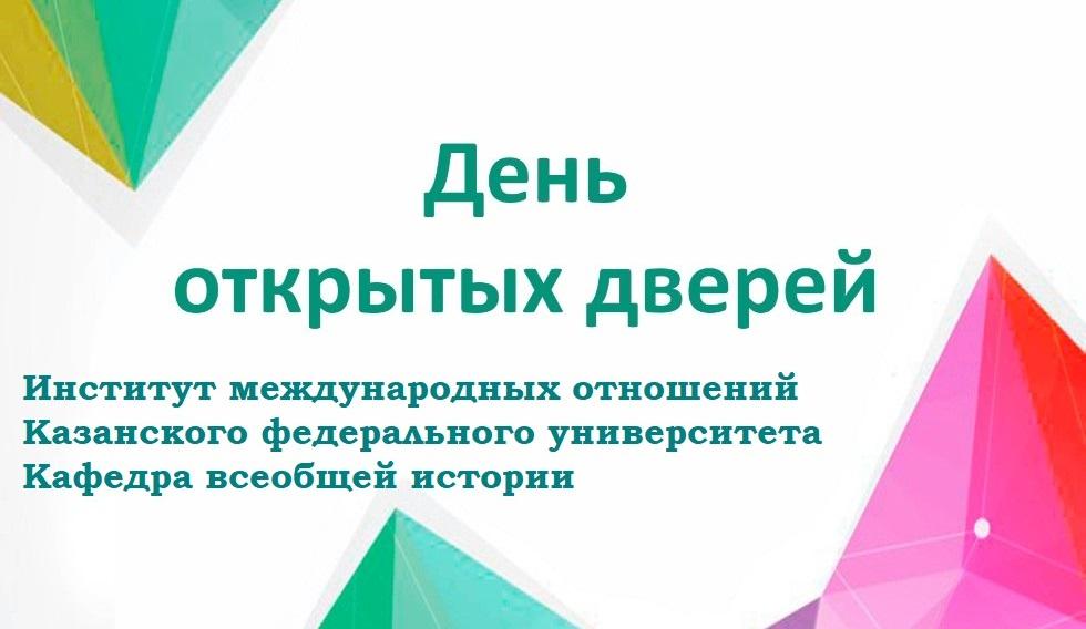 Институт международных отношений Казанского федерального университета Кафедра всеобщей истории