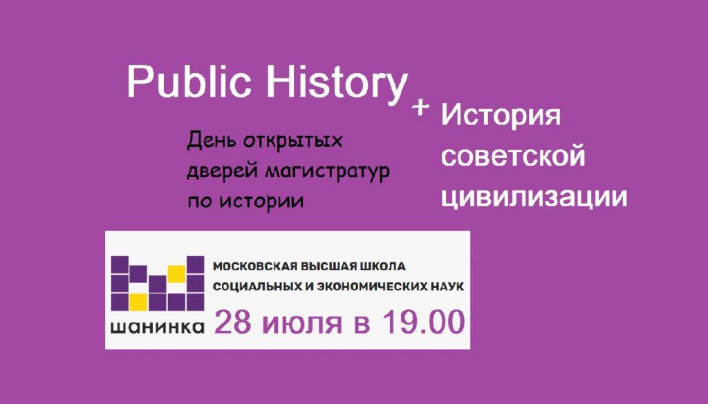 публичная история магистратура msses