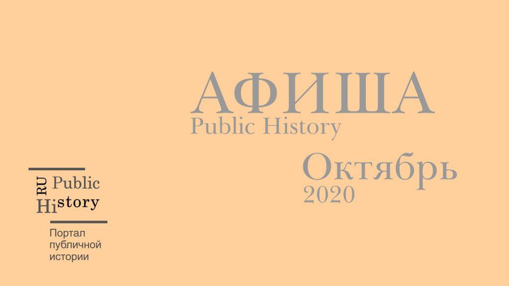 афиша публичной истории
