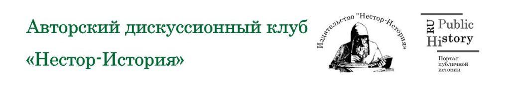публичная история нестор книги история россиии