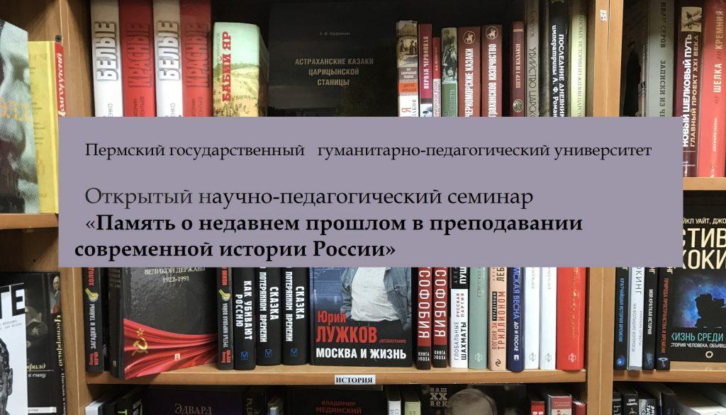 память прошлое Россия публичная история